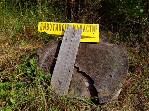 Малък, полусчупен надпис, прикрепен към дънер на отрязано дърво - най-добрата указателна табела на всички времена